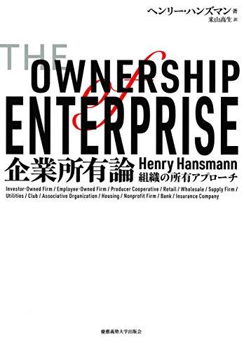 企業所有論:組織の所有アプローチ