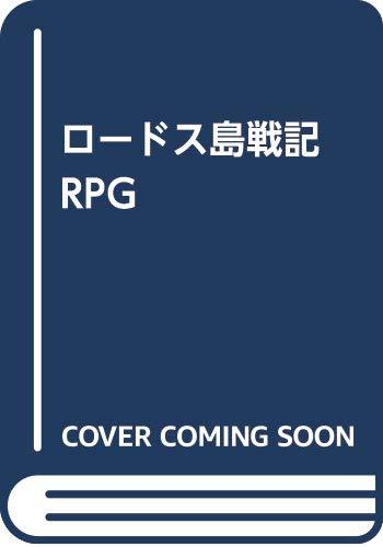 ロードス島戦記RPG