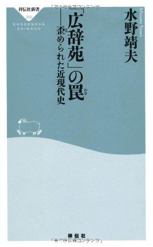 「広辞苑」の罠 歪められた近現代史(祥伝社新書)