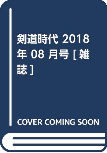 剣道時代 2018年 08 月号 [雑誌]...