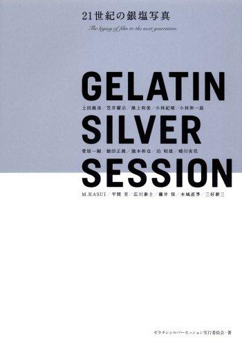 GELATIN SILVER SESSION—21世紀の銀塩写真