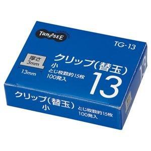 (業務用10セット)替玉クリップ 小 1箱(100発) 【×10セット】