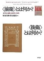 〈前衛〉とは何か? 〈後衛〉とは何か? 文学史の虚構と近代性の時間