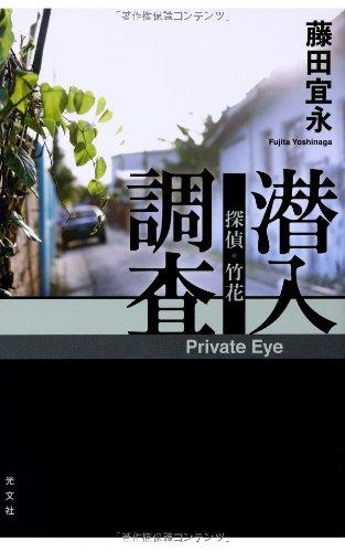 探偵・竹花 潜入調査の詳細を見る