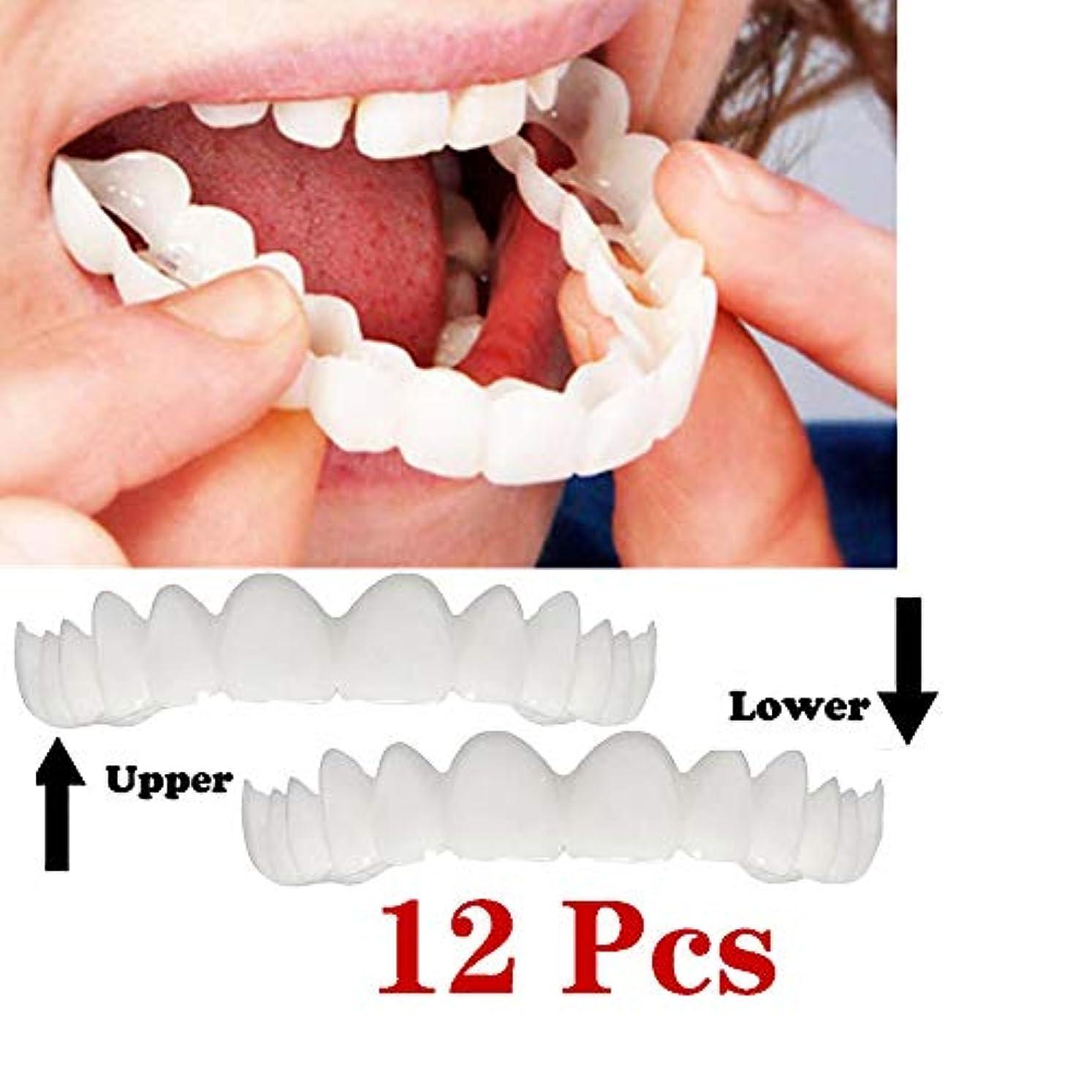 クラシカル横向き放散する快適な化粧品歯柔軟な義歯一時的な笑顔悪い歯黄色い歯黒い歯ホワイトニング義歯ケアブレース - 6セット(下+上)