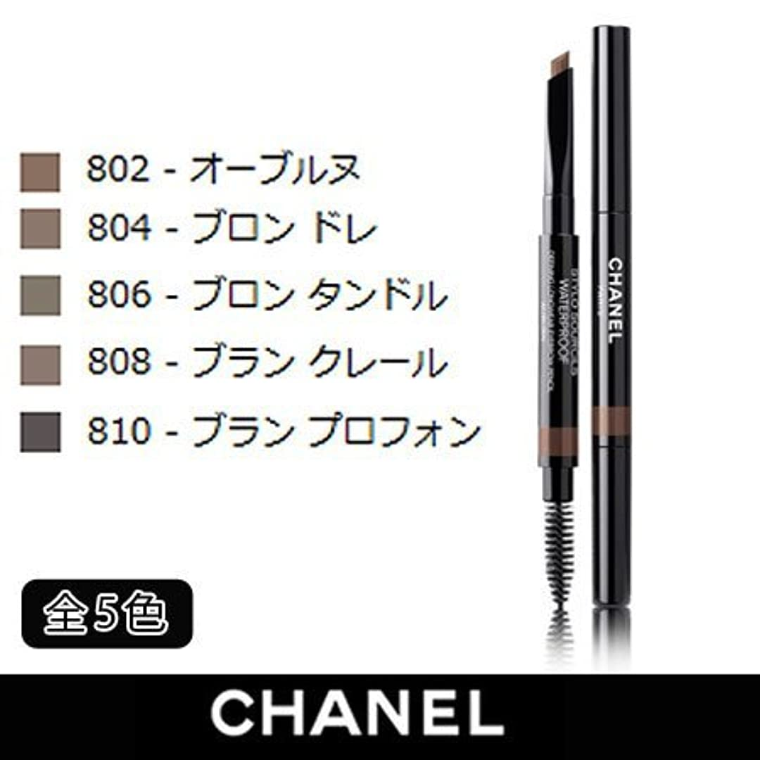 まで困った無実シャネルスティロ スルスィル ウォータープルーフ 全5色 -CHANEL- 810