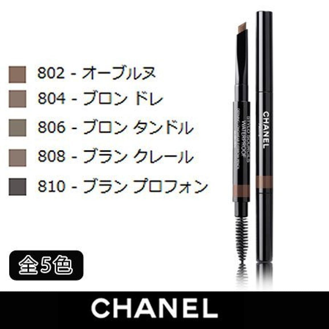 模倣痛み火シャネルスティロ スルスィル ウォータープルーフ 全5色 -CHANEL- 810