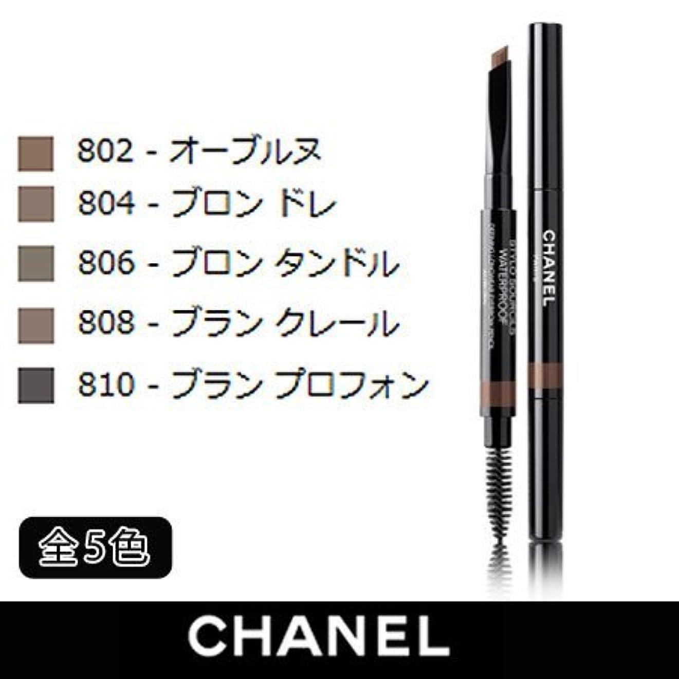 厳あなたが良くなります理論的シャネルスティロ スルスィル ウォータープルーフ 全5色 -CHANEL- 810