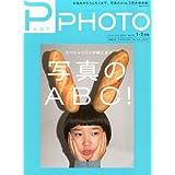 PHaT PHOTO (ファットフォト) 2014年 02月号 [雑誌]