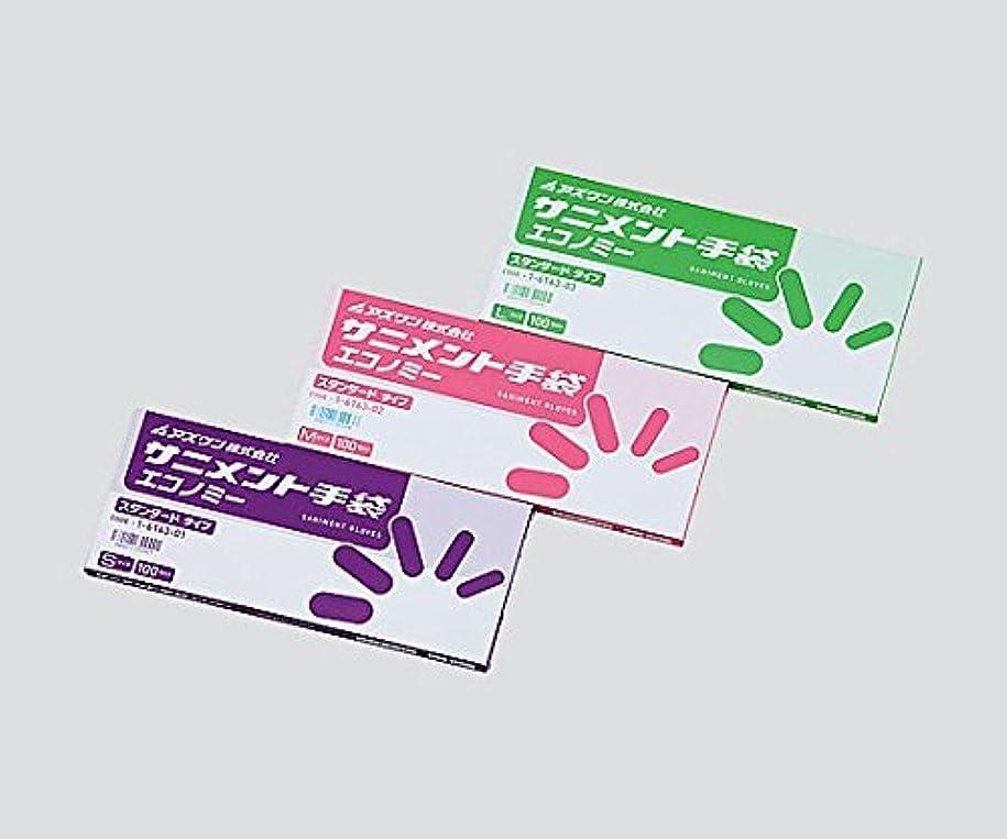 アズワン1-6163-01サニメント手袋PEスタンダード(エコノミー)S1箱