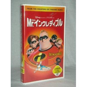 Mr.インクレディブル【二カ国語版】 [VHS]
