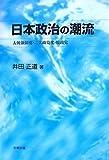 日本政治の潮流—大統領制化 二大政党化 脱政党