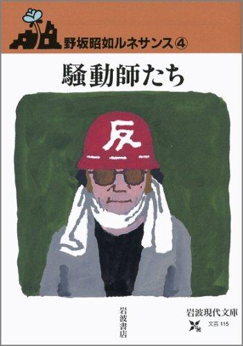 騒動師たち―野坂昭如ルネサンス〈4〉 (岩波現代文庫)の詳細を見る