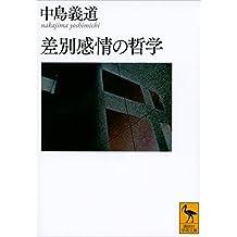 差別感情の哲学 (講談社学術文庫)