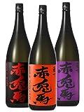 【ブランド3種】赤兎馬 玉茜・紫・赤 25度 1800ml ×3本 飲み比べ