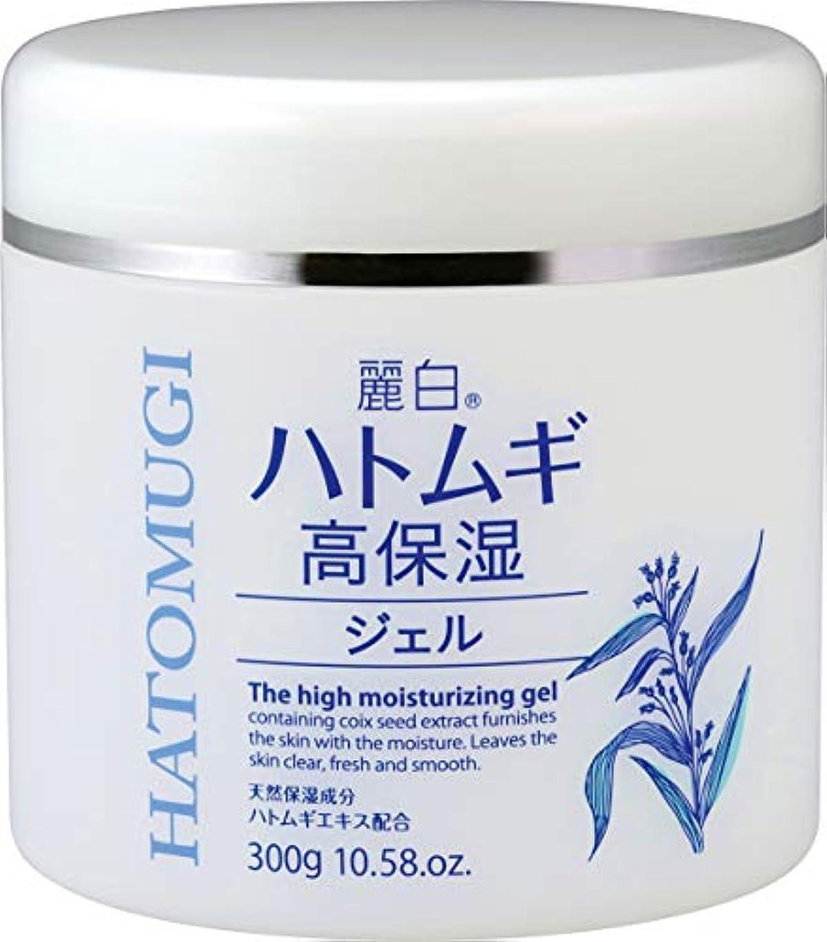 石鹸打倒支配する麗白 ハトムギ 高保湿ジェル300G