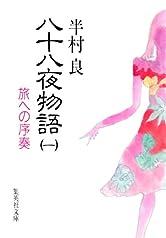 八十八夜物語 1 旅への序奏 (集英社文芸単行本)