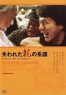 失われた龍の系譜 トレース・オブ・ア・ドラゴン