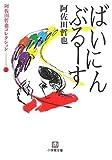 阿佐田哲也コレクション〈2〉ばいにんぶるーす (小学館文庫)