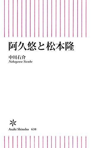 阿久悠と松本隆 (朝日新書)の詳細を見る