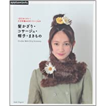 1日でカンタン!かぎ針編みのガーリーこもの 髪かざり・コサージュ・帽子・まきもの (朝日オリジナル)