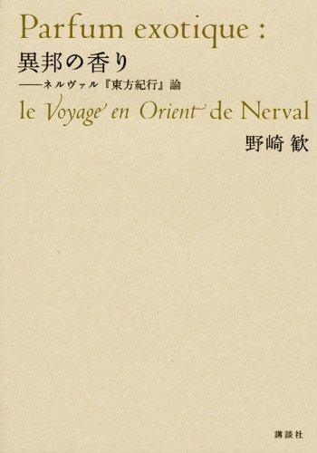 異邦の香り――ネルヴァル『東方紀行』論 / 野崎 歓