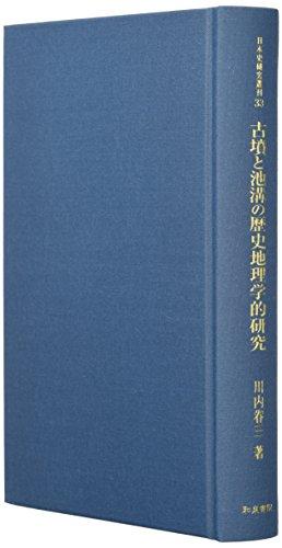 古墳と池溝の歴史地理学的研究 (日本史研究叢刊)