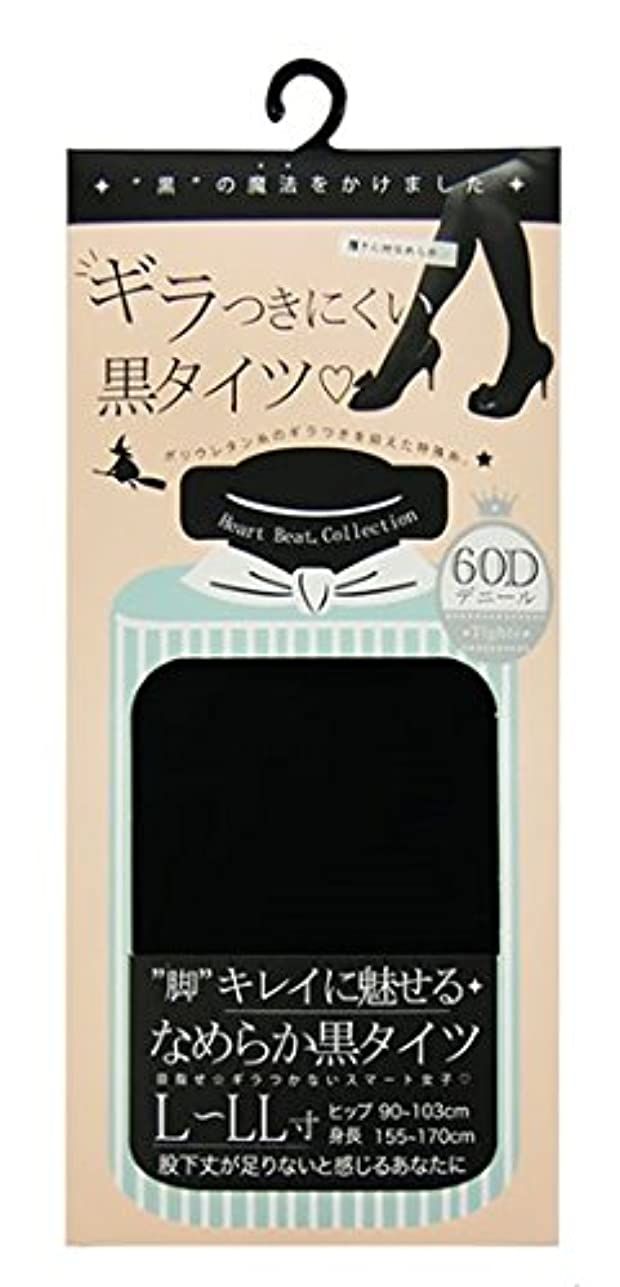 一貫性のない金銭的な発生する(テカらない)ギラつきにくい黒タイツ 60D 黒 L~LL