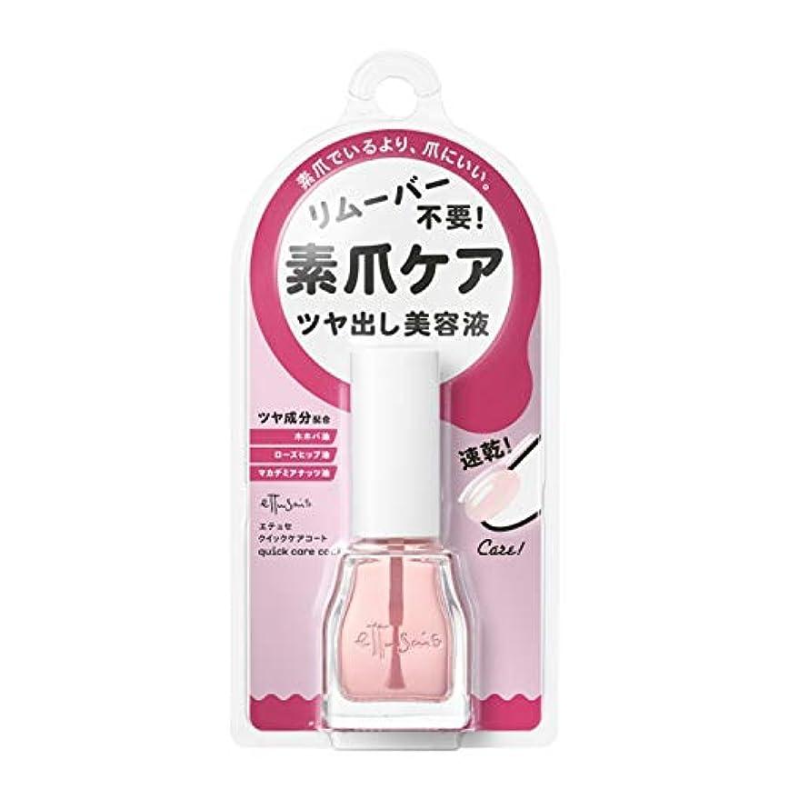 簡潔な必要条件スパイラルEttusais(エテュセ) エテュセ ネイル美容液 クイックケアコート 通常 単品 9ml