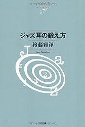 ジャズ耳の鍛え方 (NTT出版ライブラリーレゾナント)