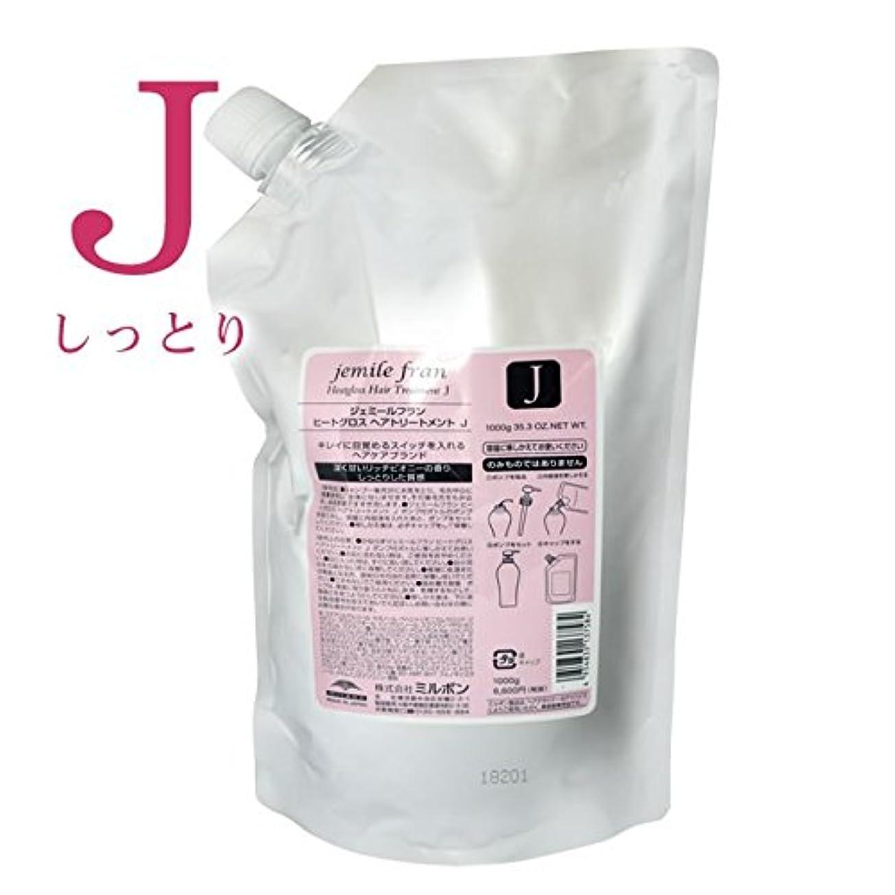 資料秀でるソーダ水ミルボン|ジェミールフラン ヒートグロス トリートメントJ 1000g (詰替用)
