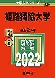 姫路獨協大学 (2022年版大学入試シリーズ)