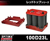 OPTIMA/オプティマ バッテリー RED TOP SERIES 100D23L(ハイトアダプターセット)