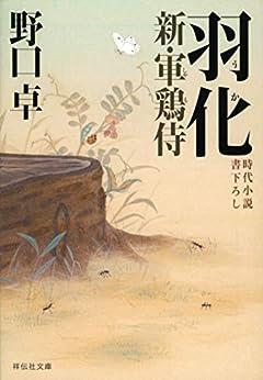 羽化 新・軍鶏侍 (祥伝社文庫)