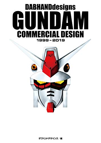 DABHANDdesigns GUNDAM COMMERCIAL DESIGN 1999-2019