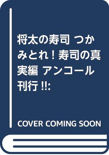 将太の寿司 つかみとれ! 寿司の真実編 アンコール刊行!! (講談社プラチナコミックス)