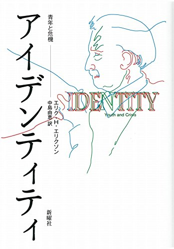 アイデンティティ: 青年と危機