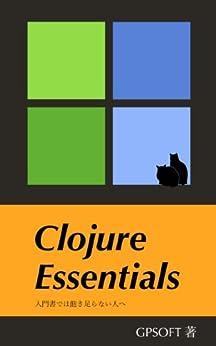 [gpsoft]のClojure Essentials: 入門書では飽き足らない人へ