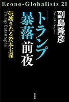 副島隆彦 (著)(5)新品: ¥ 1,600