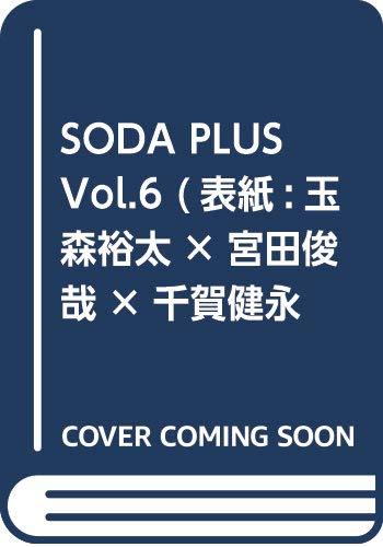 SODA PLUS Vol.6 (表紙:玉森裕太×宮田俊哉×千賀健永『DREAM BOYS』特集) (ぴあMOOK)