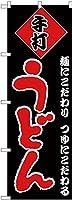 のぼり旗 うどん No.H-89 (受注生産)