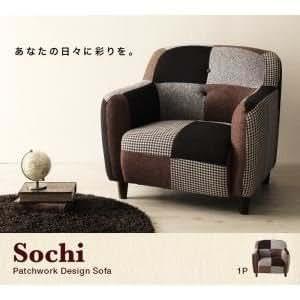 ソファー 1人掛け ブルー パッチワークデザインソファ【Sochi】ソチ