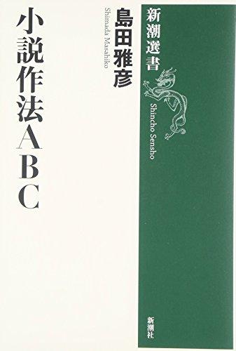 小説作法ABC (新潮選書) 島田 雅彦