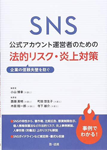 SNS公式アカウント運営者のための企業の信頼失墜を防ぐ 法的リスク・炎上対策