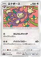 ポケモンカードゲーム PK-SM12-076 エテボース U