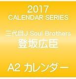三代目J Soul Brothers 登坂広臣 2017年 A2カレンダー 【初回限定特典付き】