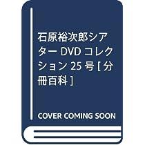 石原裕次郎シアター DVDコレクション 25号 [分冊百科]