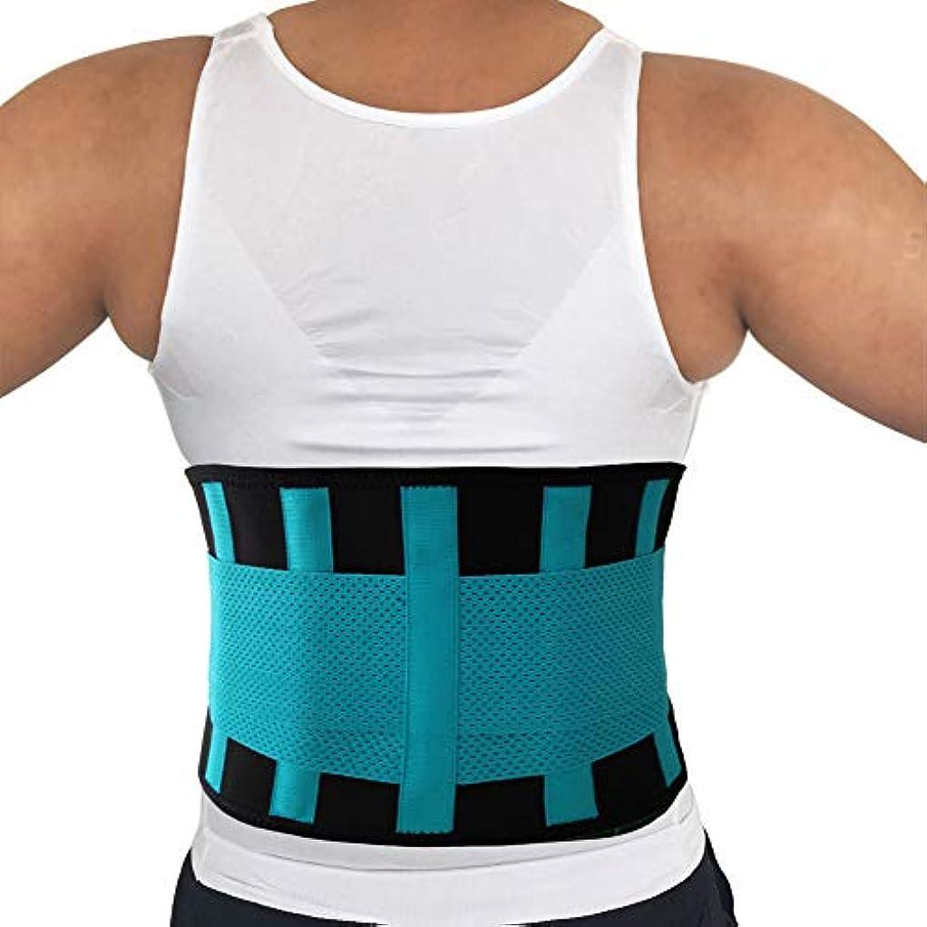 反発適格状況ウエストシェイパー 腰用サポーター スポーツ用 腰痛 ベルト コルセット 腰痛緩和 腰保護 ぎっくり腰 骨盤 矯正 幅広 ダイエット シェイプアップベルト 減量用 トレーニング ベルト 発汗ベルト メッシュ 女性用 男性用