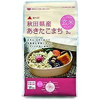 秋田県産 玄米 あきたこまち 2kg