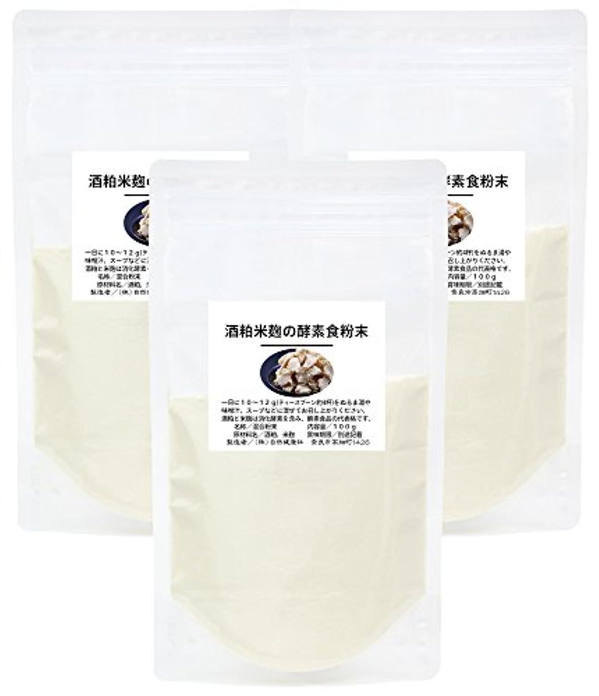 節約する財政ご飯自然健康社 酒粕米麹の酵素食粉末 100g×3袋 チャック付き袋入り